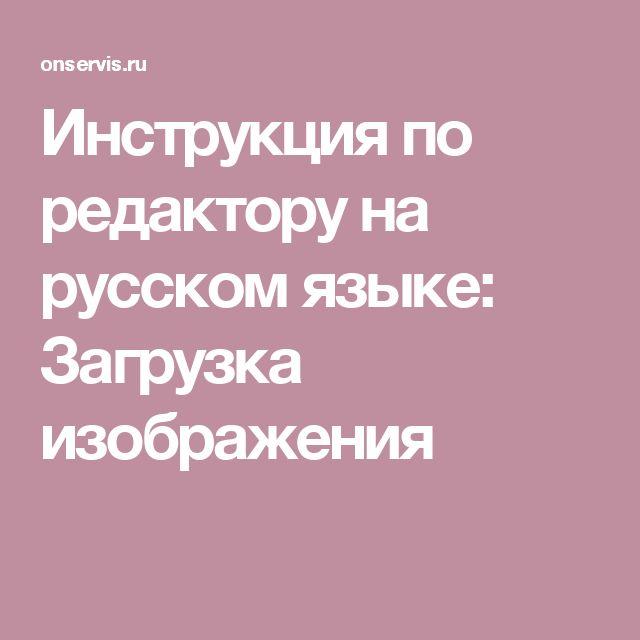 Инструкция по редактору на русском языке: Загрузка изображения