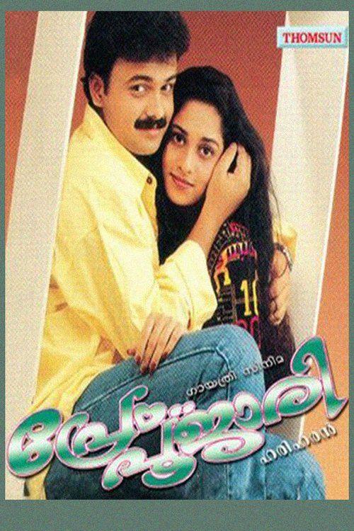 Watch Prem Poojari 1999 Full Movie Online Free