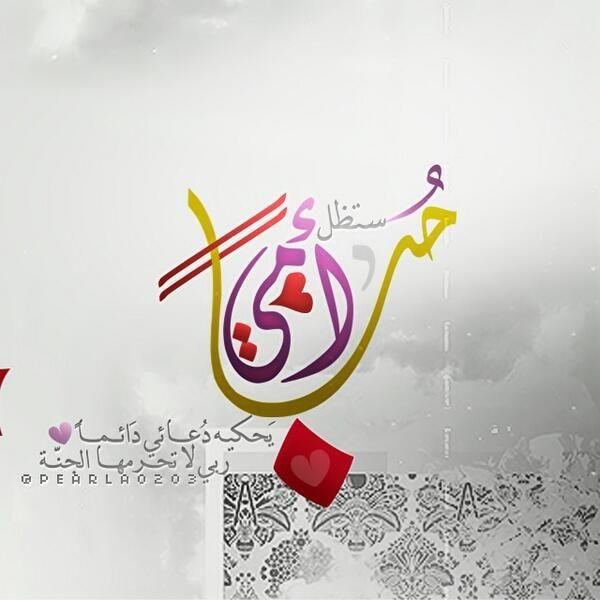 Doua دعاء ستظل أمي حبا يحكيه دعائي دائما ربي لا تحرمها Art Arabic Calligraphy Pics