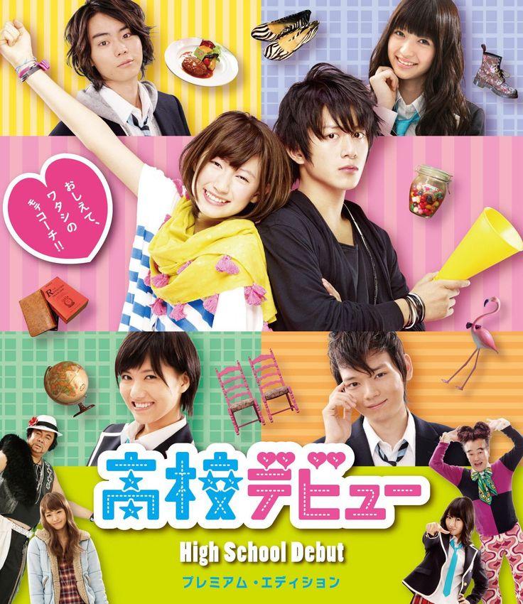 high school debut High School Debut (Koko Debut) Bluray