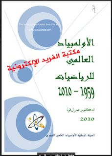تحميل كتاب أولمبياد الرياضيات العالمي Pdf الكتاب الذهبي Pdf Books Books Algebra