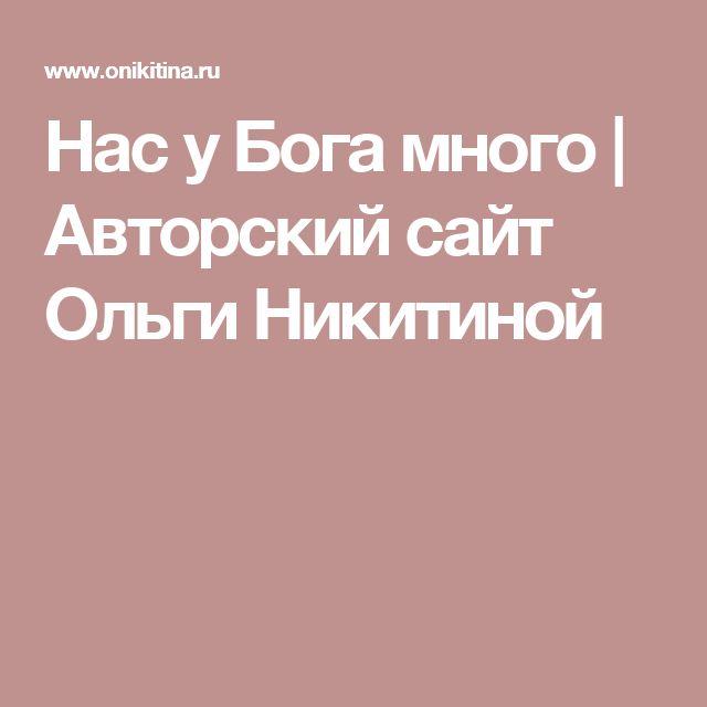 Нас у Бога много       Авторский сайт Ольги Никитиной
