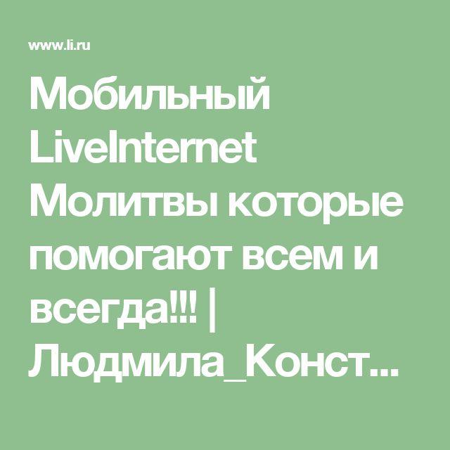 Мобильный LiveInternet Молитвы которые помогают всем и всегда!!! | Людмила_Констанденко - Дневник Людмила_Констанденко |