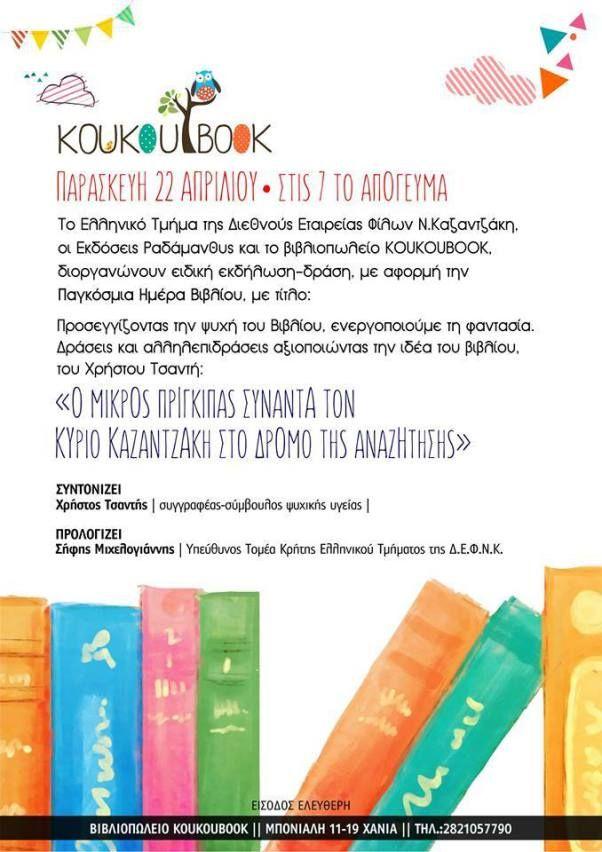 Παρασκευή 22 Απριλίου, στις 7 το απόγευμα στο βιβλιοπωλείο koukoubook  (ΜΠΟΝΙΑΛΗ 11-19, Χανιά)  Το Ελληνικό Τμήμα της Διεθνούς Εταιρείας Φίλων Νίκου Καζαντζάκη, οι Εκδόσεις Ραδάμανθυς και το βιβλιο…