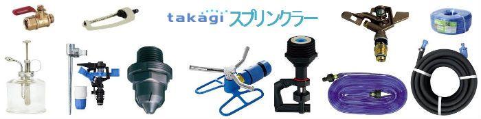 タカギ(takagi)の散水ホースリール - 散水機 商品紹介 一覧
