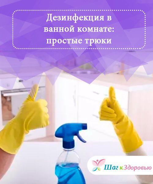 """Дезинфекция в ванной комнате: простые трюки   Ванная комната является одной из наиболее активно используемых частей нашего дома. Также это одно из самых """"грязных"""" помещений. Вот некоторые рекомендации по дезинфекции ванной комнаты."""