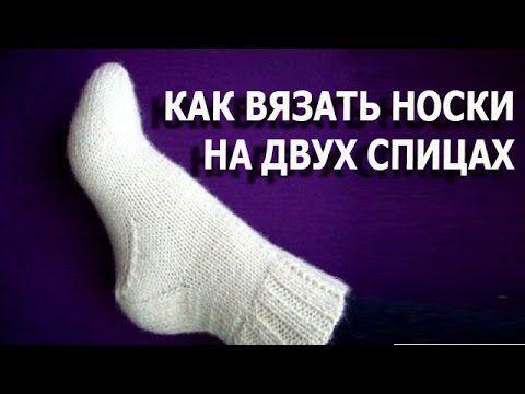Как вязать носки Упрощённый метод How to knit socks - YouTube