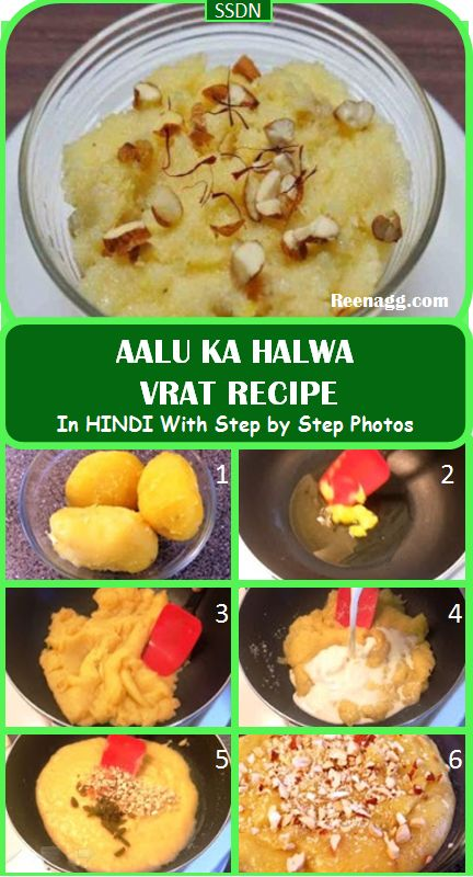 AALU KA HALWA VRAT RECIPE , IN HINDI with step by step Photos by reenagg.com Ingredient: - •Potato •Milk •Pure Ghee •Cardamom •Nuts •Sugar