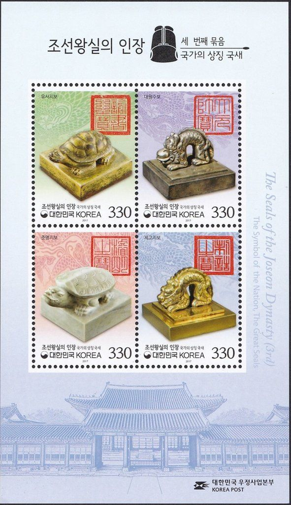Stamp: Royal Seals of the Joseon Dynasty (Korea, South) Col:KR 2017-16SS