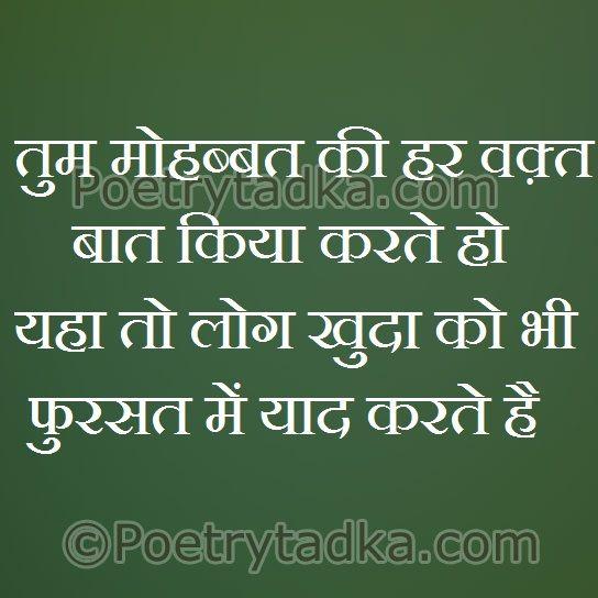 suvichar wallpaper image photu in hindi tum mohabbat ki bat hr waqt kiya krte