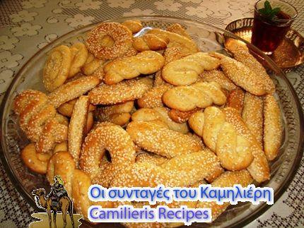 Αραβική Κουζίνα - Συνταγές του Καμηλιέρη - Camilieris Tastes: Κουλουράκια (Βουτήματα) - Cookies - كعك حلو