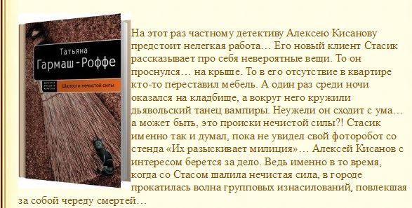 Татьяна Гармаш-Роффе - Шалости нечистой силы (Аудиокнига) | Книги - читаю,слушаю.... | Постила