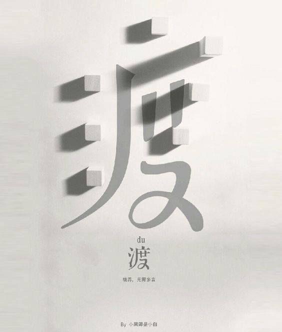「渡」 - 用光影片化變化與文字結合 source:http://ppt.cc/BEQly #文字設計