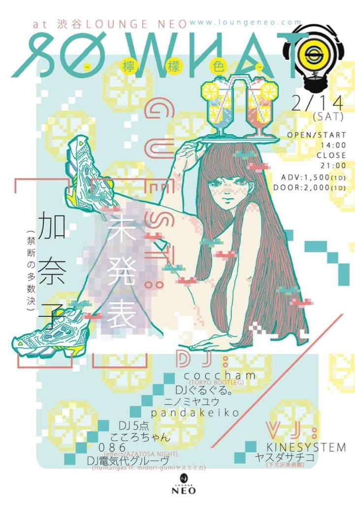 Asian print design layout girl yellow teal thick outline Art Nouveau pattern lemon background drinks cute feminine design SO WHAT-檸檬色- フライヤー