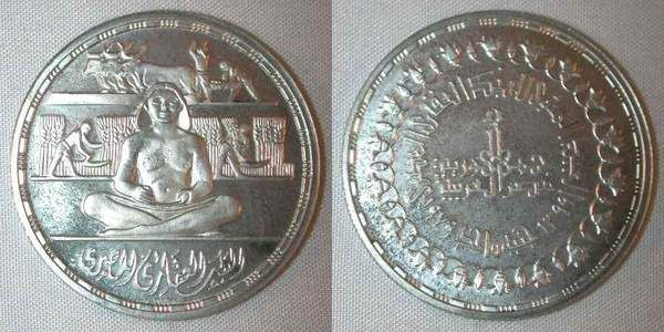 1979 Egypt Silver Coin Commemorative One Pound Ancient Egyptian Scribe Centennial of The Bank of Land Reform Nice Proof