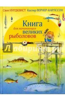 Нурдквист, Вернер-Карлссон - Книга для начинающих великих рыболовов (рипол)