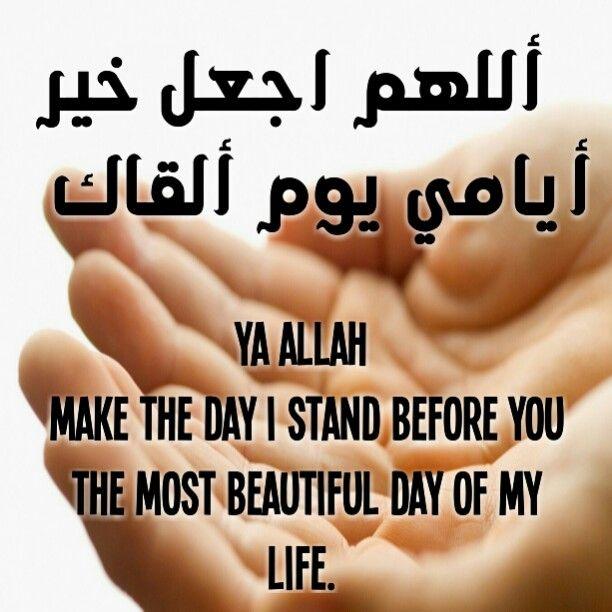 #Islamic quotes #Allah #qiyaamah #day of judgement #dua #beautiful