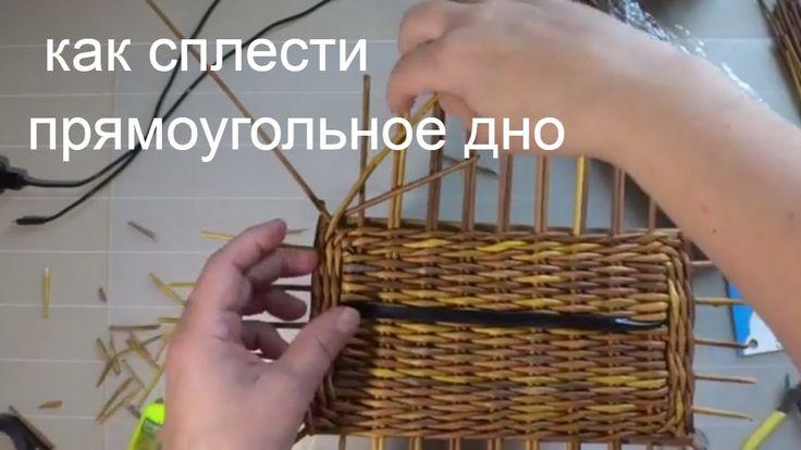 В этом сюжете я показываю, как сплести прямоугольное донышко. Этот способ подойдет при плетении любой квадратной или прямоугольной формы. Данное донышко -это н...