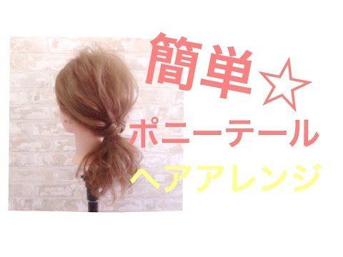 【デート・オフィス】簡単ポニーテールアレンジ☆ Way's表参道 吉田達弥 - YouTube