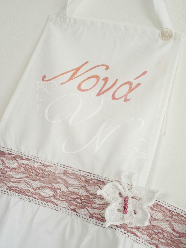 Vintage ποδιά νονάς με χειροποίητη πλεκτη πεταλούδα - Vintage godmother's apron with handmade crochet butterfly and lace
