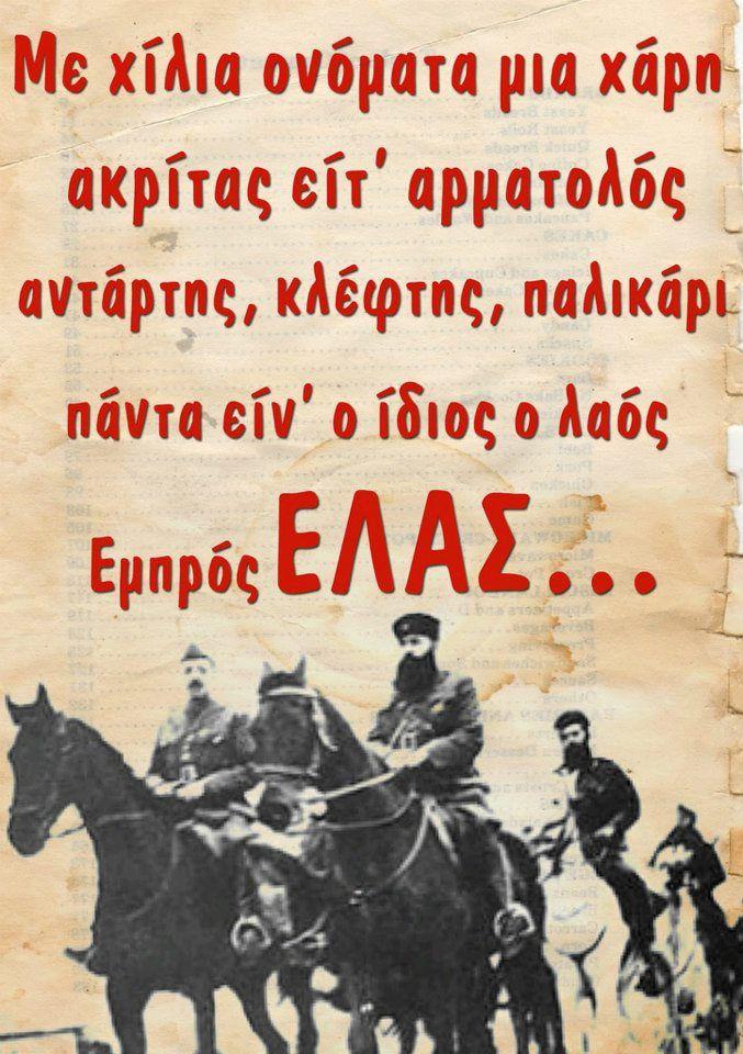 Για τα 71 χρόνια του ΕΛΑΣ  http://kokkiniepithesi.blogspot.gr/2013/02/71.html