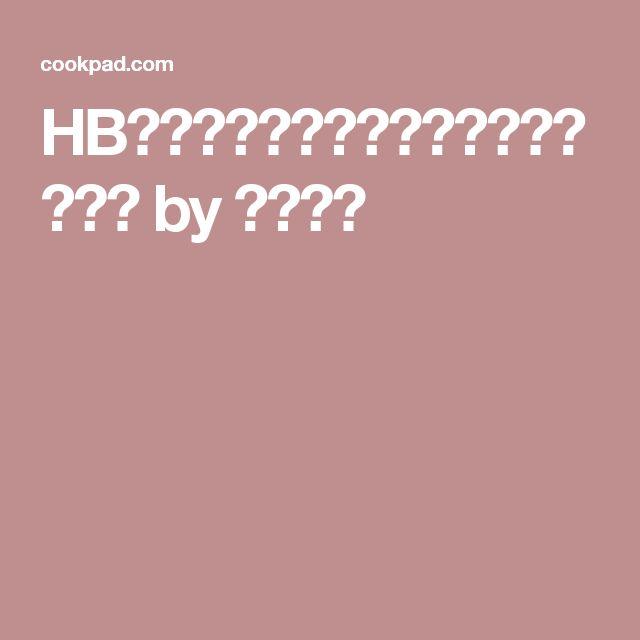 HBで格段に柔らかいパン生地になる裏技 by とこたか