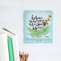 Mini Mouse Pad - Praise the Lord / Christian Bible Design Brand - theWord