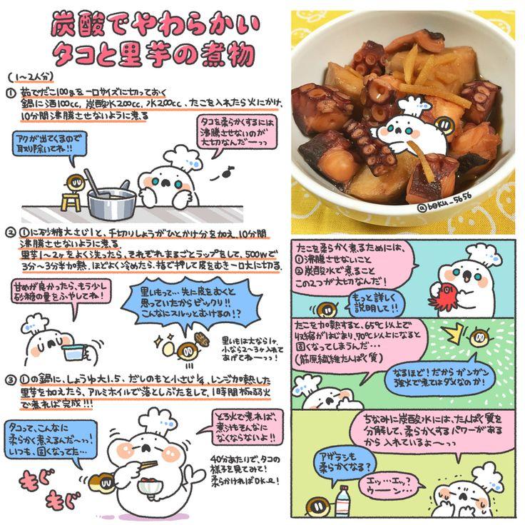炭酸でやわらかいタコと里芋の煮物のレシピ