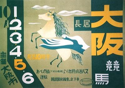 1950年代中吊り競馬の広告 大阪 #Osaka #Japan #history Osaka Japan history