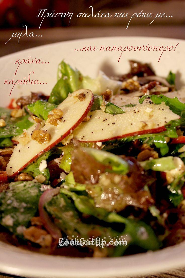 Πράσινη σαλάτα με μήλα, κράνα και παπαρουνόσπορο