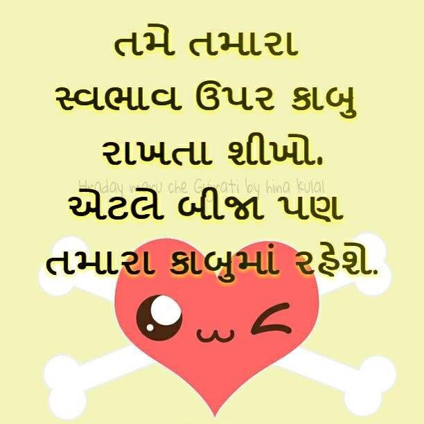 Gujarati Quotes Gujarati Shayari Gujrati Quote Pinterest