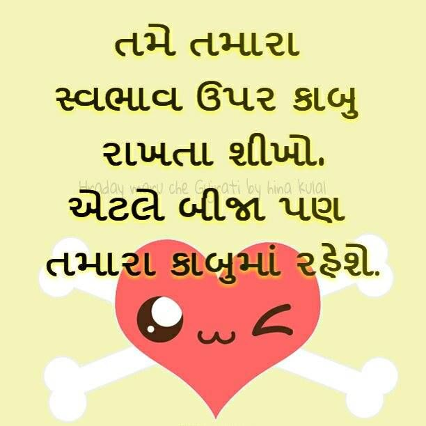 Photo Hindi Sales Quote: Gujarati Quotes & Gujarati Shayari