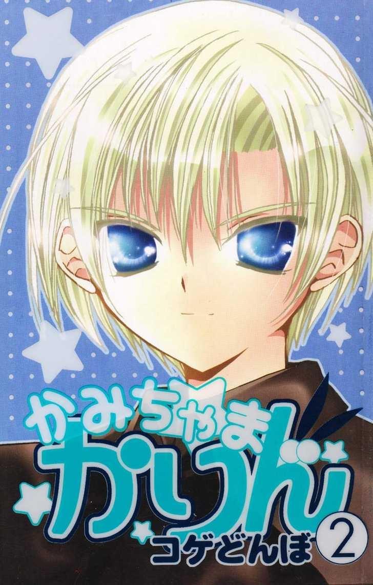 Kamichama Karin 6 Page 1 Kamichama karin, Manga books