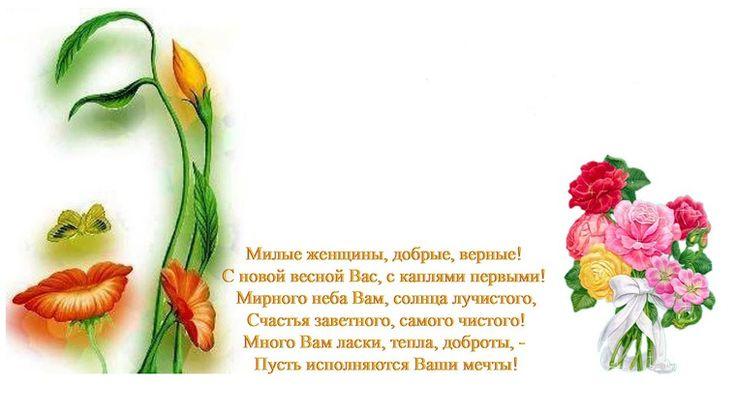 Для вас сегодня поздравления В Международный женский день! - Ярмарка Мастеров - ручная работа, handmade