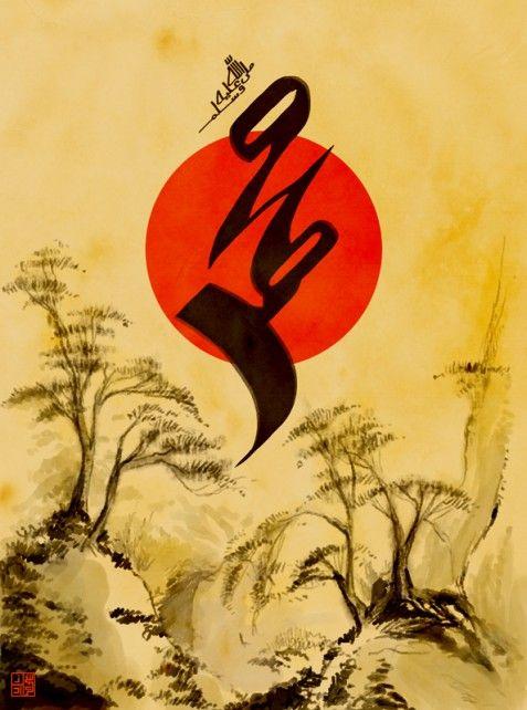Prophet Muhammad's name ﷺ calligraphy