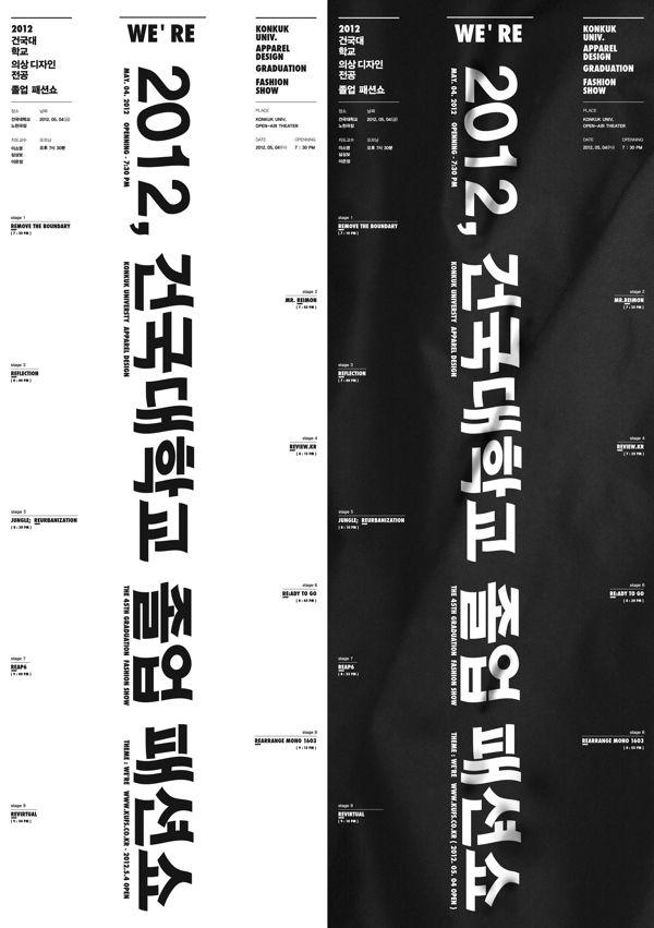 2012 KU. Graduate Fashion Show Poster by joonghyun cho, via Behance