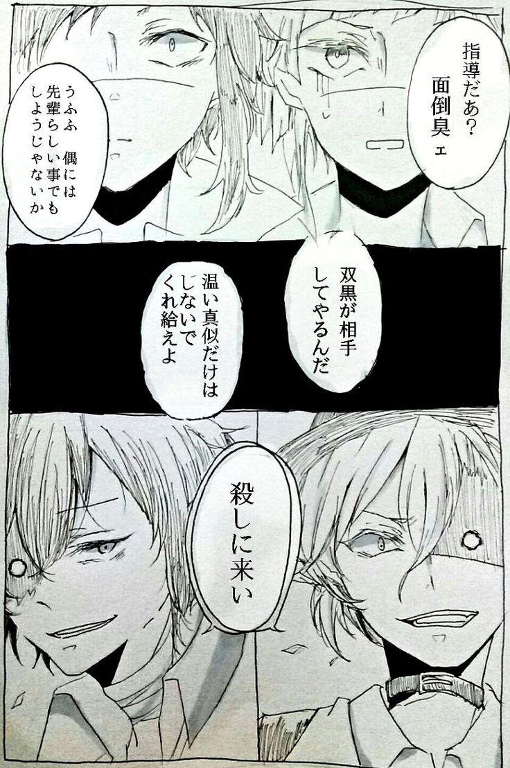 双黒ログ [1]