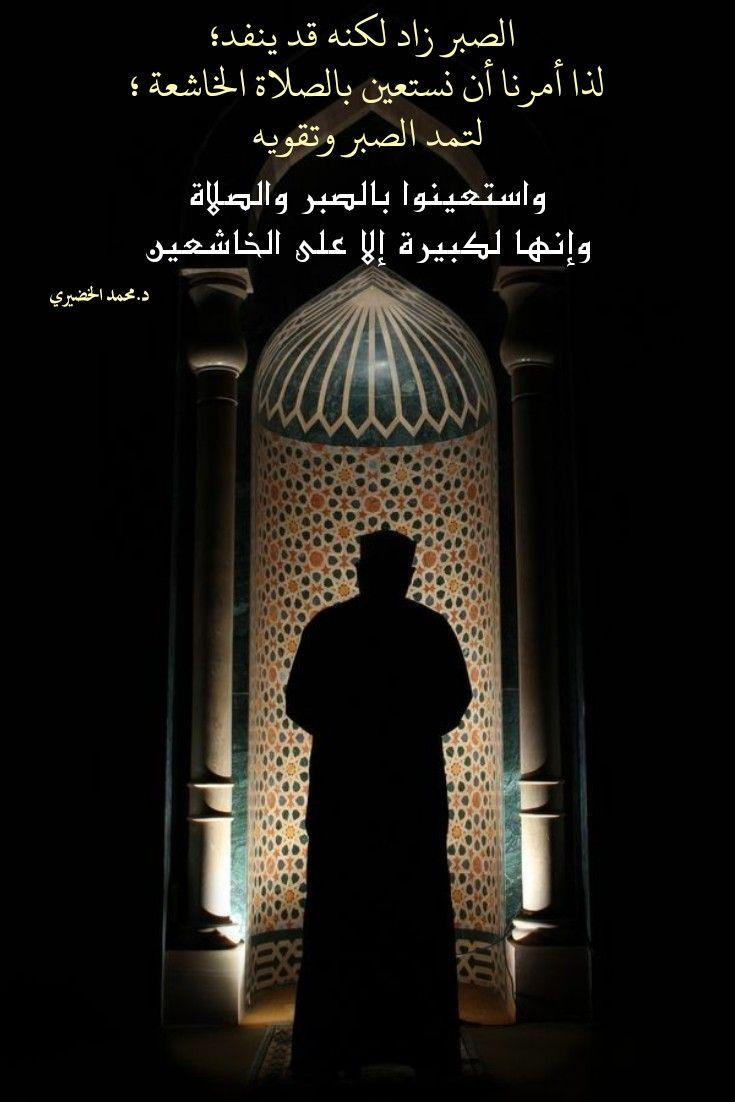 قرآن كريم آية واستعينوا بالصبر والصلاة وإنها لكبيرة إلا على الخاشعين Art