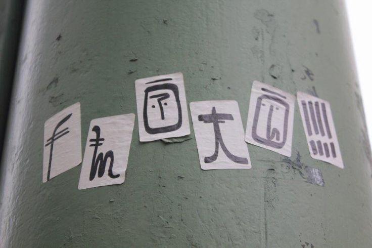 Stickers (Valparaíso)