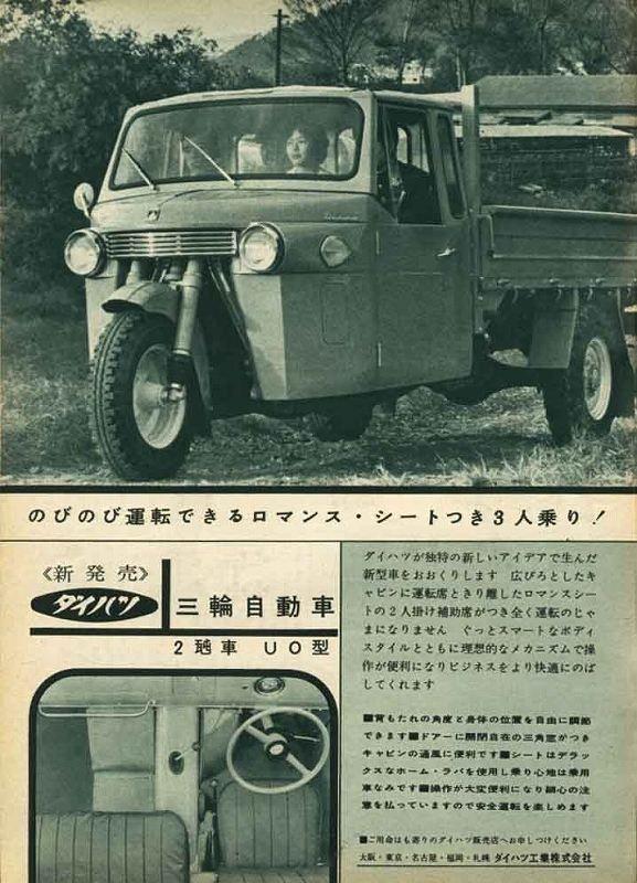 「ダイハツミゼット ~ アヤシ懐かし車広告・カタログ Vo.1」について - ぶるーえんじぇる のブログです。Powered by みんカラ