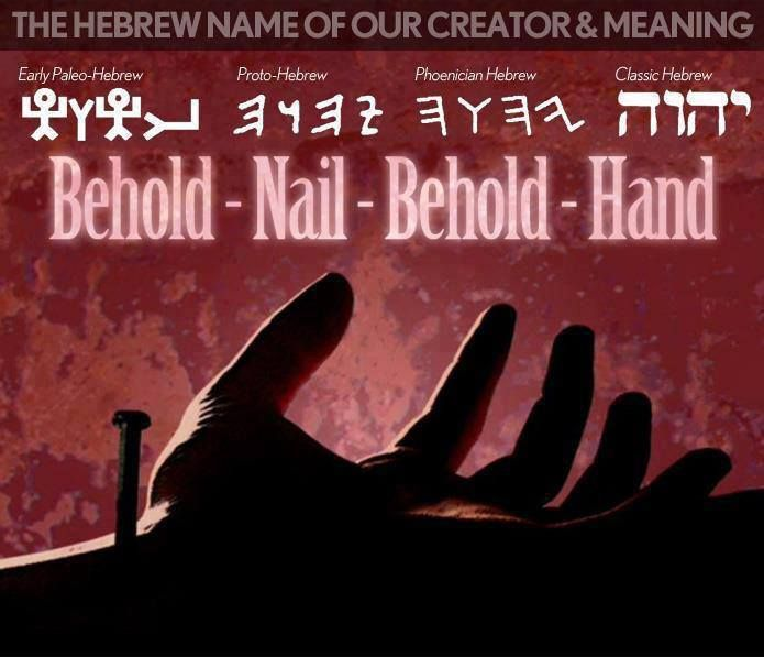 The profound meaning of YHWH in Hebrew and the Hebrew characters. What a glorious God! Praise His Holy Name! YHWH!