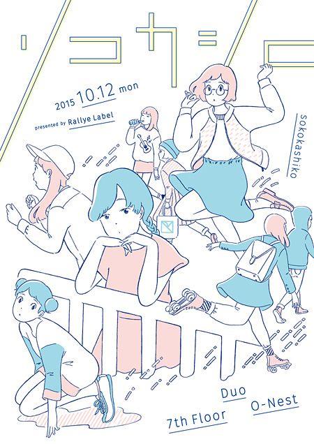 Rallye Labelによるイベント『ソコカシコ 2015』が、10月12日に東京・渋谷のduo Music Exchange、TSUTAYA…