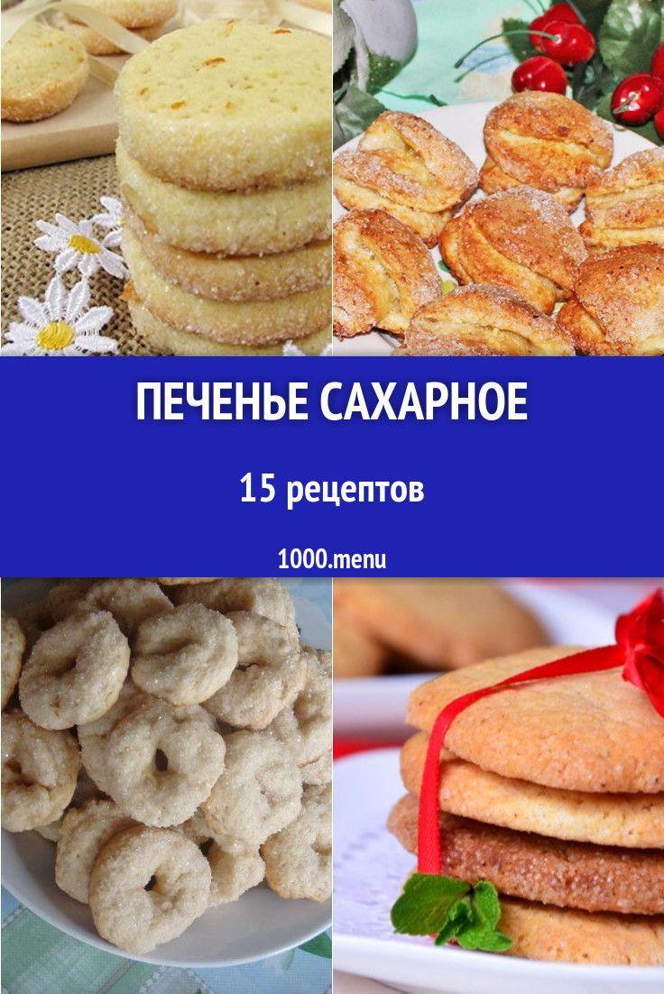 Hochetsya Hrustyashego Lakomstva K Chayu Prigotov Pechene Saharnoe