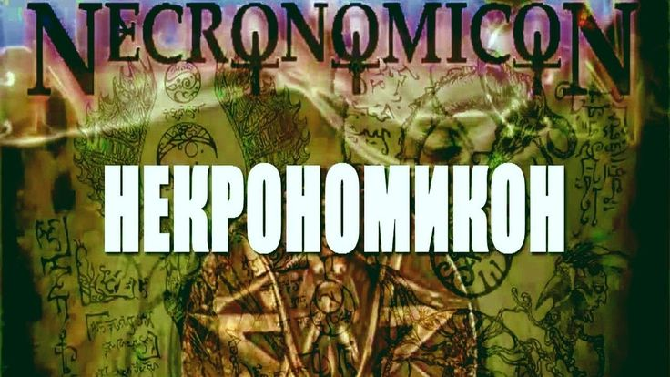 Древний Некрономикон! Загадочная Книга мертвых!!