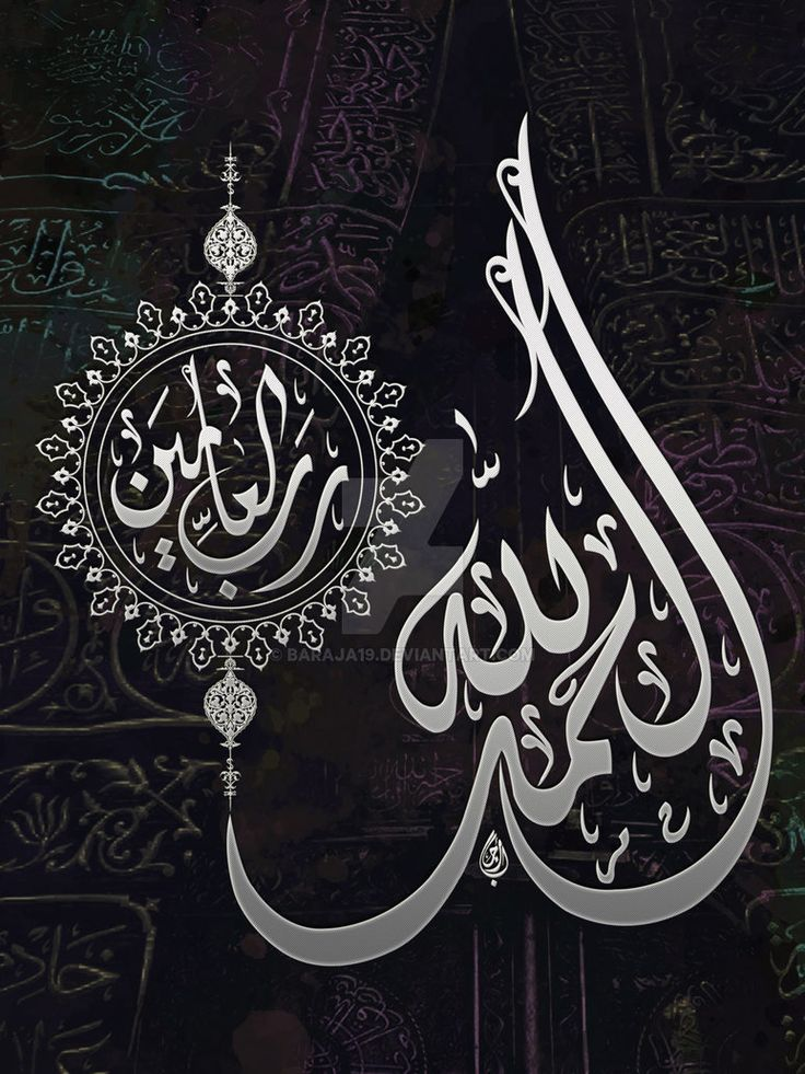 Al hamdu lillahi rabbil alamin by Baraja19