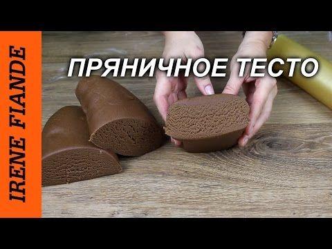 Пряничное тесто. Рецепт очень ароматного, эластичного теста (Irene Fiande) - YouTube