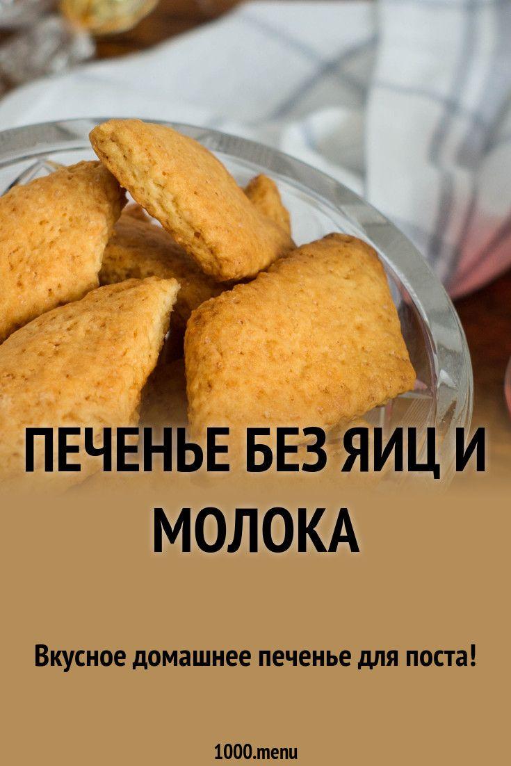 рецепт печенья без молока и яиц