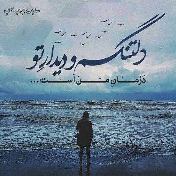 عکس نوشته آقا جان دلتنگتم Persian Poetry Farsi Poem Father Poems