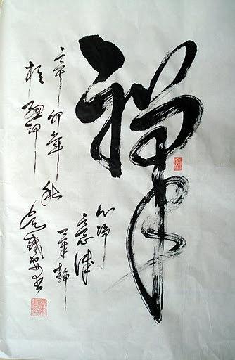 Chinese Calligraphy - Zen