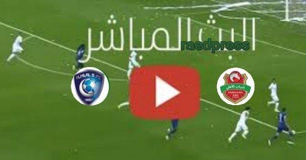 مشاهدة مباراة الهلال وأهلي دبي بث مباشر 23 9 2020 ابطال آسيا Soccer Field Soccer Sports